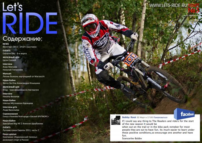 Let's RIDE - третий номер российского on-line МТВ-журнала Img